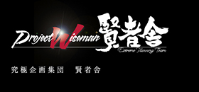 Project Wiseman 賢者舎 〜Extreme Planning Team